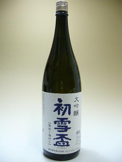 【H28BY】初雪盃 大吟醸 寒造り槽搾り 1800ml 【愛媛の地酒】【砥部町】