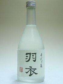 千代の亀 羽衣(はごろも) 吟醸生酒 500ml 【要冷蔵商品】【愛媛の地酒】【内子町】