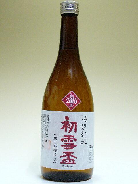 【H28BY】初雪盃 特別純米酒 生一本槽搾り 720ml 【愛媛の地酒】【砥部町】