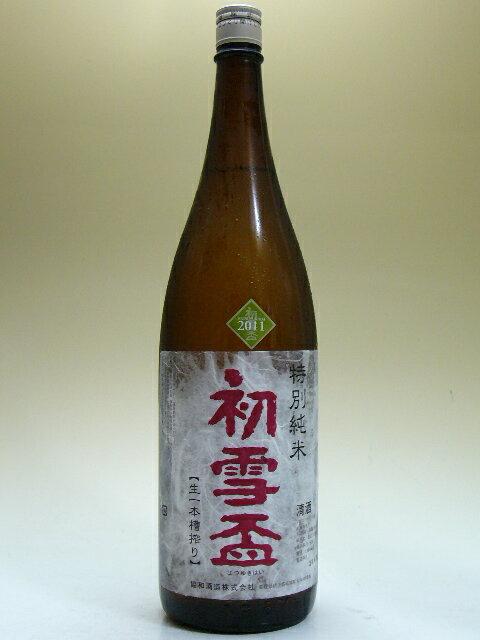 【H28BY】初雪盃 特別純米酒 生一本槽搾り 1800ml 【愛媛の地酒】【砥部町】