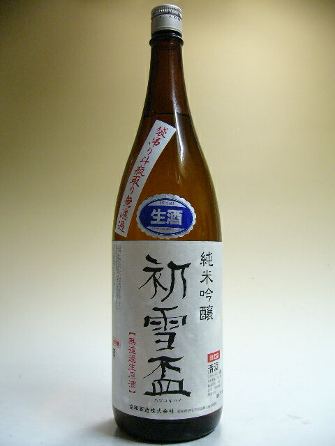 【H27BY】初雪盃 袋吊り斗瓶取り無濾過 純米吟醸50% 1800ml 【愛媛の地酒】【砥部町】