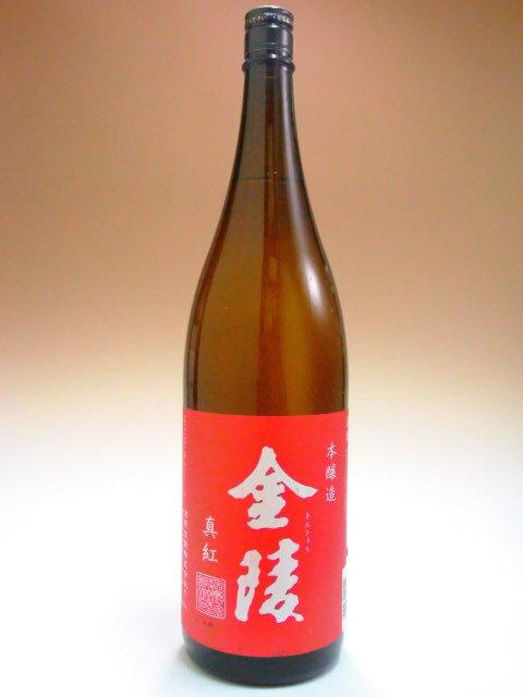 金陵 真紅 本醸造 1800ml 【香川の地酒】