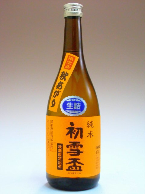 【H28BY】初雪盃 秋あがり 純米酒 720ml 【愛媛の地酒】【砥部町】