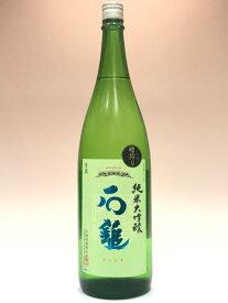 【H30BY】石鎚 純米大吟醸 槽しぼり 1800ml 【愛媛の地酒】【西条市】