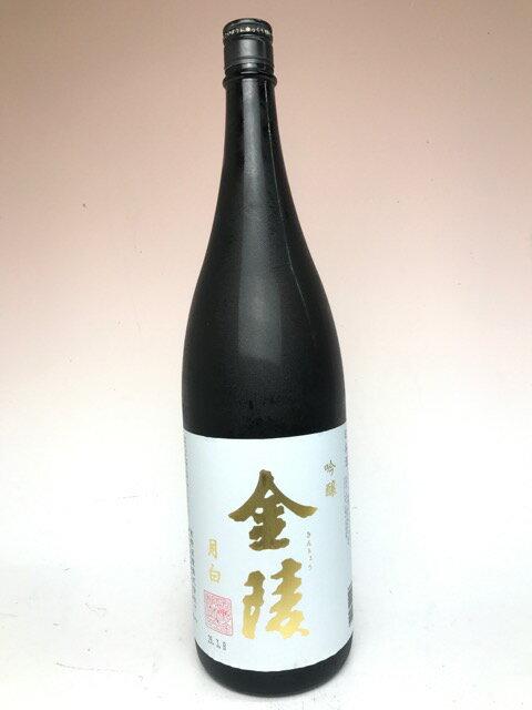 金陵 吟醸 月白(げっぱく) 1800ml 【香川の地酒