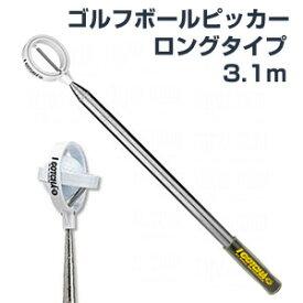 【ゴルフボールピッカー】ボールレトリバー(ロング)全長3.1m(IGOTCHA Retriever)ゴルフボール拾い用具 アイガッチャ