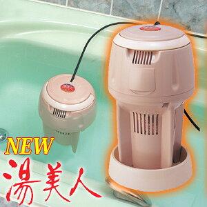 SUNART バス保温クリーナーNEW湯美人 SBH-902F 風呂湯沸かしヒーター