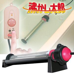 沸かし太郎/SCH-901/湯沸かし太郎(ゆわかしたろう)お風呂 保温器/多用途加熱&お風呂保温ヒーター/お風呂を電気で加熱、保温/沸し太郎