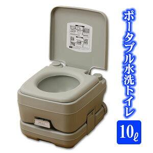 【ポータブル水洗トイレ10リットル】防災グッズ/簡易トイレ/地震対策用品