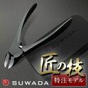 SUWADAのつめ切りブラック&メタルケースセット(通販天国オリジナルセット)スワダのニッパー式爪切り/新潟県燕三条の…