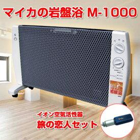 マイカの岩盤浴M-1000特別セット/青葉のうさぎセット/8畳タイプ遠赤外線パネルヒーター/1000Wタイプ/遠赤外線暖房機