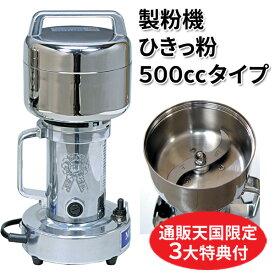 安心の5年保証 強力製粉機 ひきっ粉500cc ひきっこ 予備刃付き 乾燥食品製粉器 T-429 業務用家庭用兼用