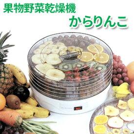 果物野菜乾燥器 からりんこ 野菜乾燥機/果物野菜乾燥機/ドライフルーツメーカー/フードドライヤー/果物や野菜の乾燥機