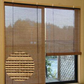 スモークドバンブーロールスクリーン(幅88×高さ135cm)RC-1270S 竹すだれ 燻製竹簾 ロールカーテン