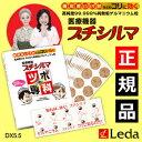【送料無料】レダ正規品(Leda)プチシルマDX5.5(10粒パック)/ツボ専科/プラスター200枚付き