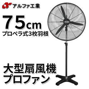 業務用大型扇風機75cmタイプ/工業用/プロファン2/E-5810/工場用扇風機/業務用工場扇/アルファ工業