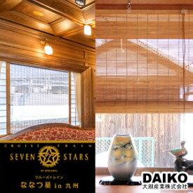 豪華寝台列車ななつ星が採用した 国産天然木ロールアップスクリーン 幅88×高さ180cm 高級すだれ(簾RT-181 RT-182)