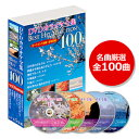DVDカラオケ全集ベストヒットセレクションvol.01 DKLK-1001