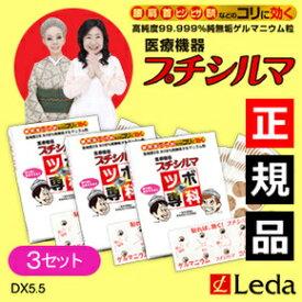 3箱特価!レダ(Leda)プチシルマDX5.5(30粒パック)/ツボ専科/替えシールプラスター600枚+180枚付