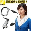 【豪華特典付】ニコンエシロール集音器クリップミニNHE-01/日本製/超小型集音器/Nikon