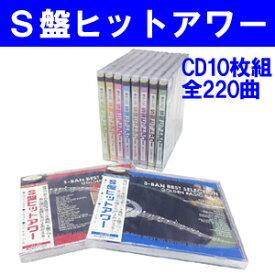 懐かしのS盤ヒットアワーCD10枚組全220曲