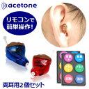 リモコン操作の超小型補聴器「エーストーンフィット」両耳用(2個セット)/非課税