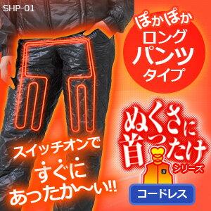 送料無料/充電式ヒーターズボン 直暖パン(じかだんぱん) SHP-01(クマガイ電工正規品)ヒーターパンツ/電熱パンツ