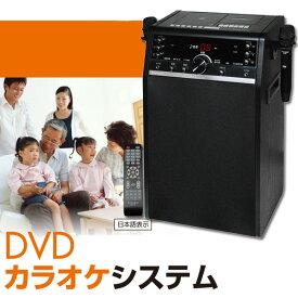 家庭用カラオケセットANABAS-DVD-K110/本格派DVDホームカラオケシステム【豪華プレゼント付】/ワイヤレスマイク2本付