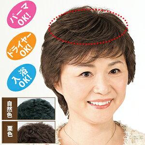 返品可能/人毛100%お手軽ヘアトップピース/頭頂部用部分かつら/ヘアピース/ミセスウィッグ/ウイッグ