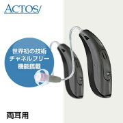 アクトス補聴器NR(耳かけ式デジタル補聴器)/両耳用/軽度難聴〜中等度難聴用/外耳道レシーバー/チャネルフリー