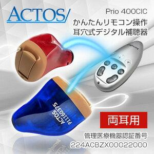 【リモコン操作で快適】アクトス耳穴式デジタル補聴器 プリオ400CIC両耳用(左右セット)/使用後返品OK/非課税
