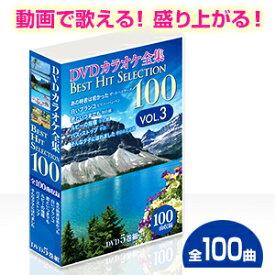 DVDカラオケ全集ベストヒットセレクションvol.03 全100曲 DKLK-1003