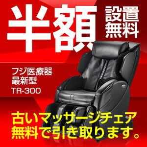 2017年秋発売最新モデル【半額以下】マッサージチェア トラディTR-300/フジ医療器/マッサージ器/送料無料で設置