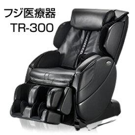 最新モデル【半額以下】マッサージチェア トラディTR-300/フジ医療器/マッサージ器/送料無料で設置
