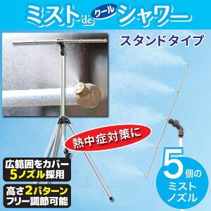 ミストシャワー 屋外用 ミストdeクールシャワー スタンドタイプ ミスト発生器 ミスト噴霧器