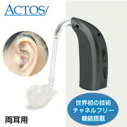 アクトス補聴器2CP(耳かけ式デジタル補聴器)チャネルフリー搭載/両耳用(2個セット)/返品可能/非課税