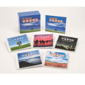 大人のための抒情愛唱歌 CD5枚組BOX 全90曲 叙情歌 唱歌 童謡
