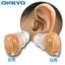 ONKYO オンキョー 耳穴式デジタル補聴器 OHS-D21 片耳用 使用後返品可能 非課税 ONKYO補聴器 オンキヨー補聴器