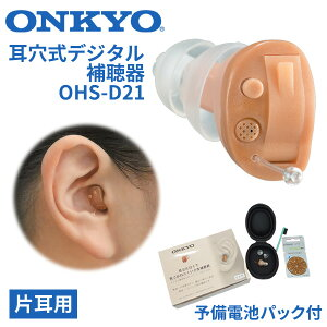 ONKYO オンキョー 耳穴式デジタル補聴器 使用後返品可能 OHS-D21 片耳用 特典電池1パック付 非課税 ONKYO補聴器 オンキヨー補聴器