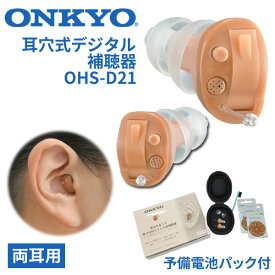 ONKYO オンキョー 耳穴式デジタル補聴器 使用後返品可能 OHS-D21 両耳用 特典電池2パック付 非課税 ONKYO補聴器 オンキヨー補聴器