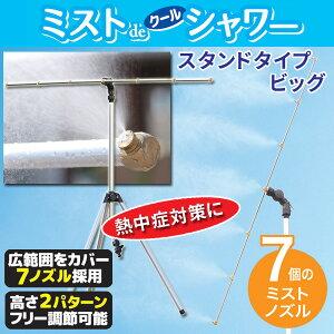 ミストシャワー 屋外用 ミストdeクールシャワー スタンドタイプBIG ノズル7個 ミスト発生器 ミスト噴霧器