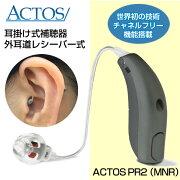アクトス補聴器PR外耳道レシーバー耳かけ式デジタル補聴器チャネルフリー搭載片耳用返品可能非課税