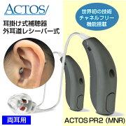 アクトス補聴器PR外耳道レシーバー耳かけ式デジタル補聴器チャネルフリー搭載両耳用返品可能非課税