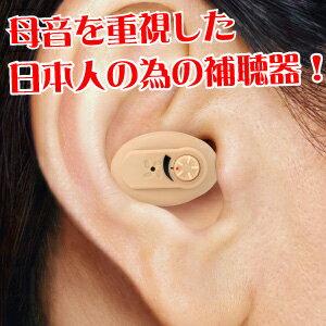 ニコン(Nikon)補聴器イヤファッション(NEF-05)【2個セット】プレゼント電池付/非課税