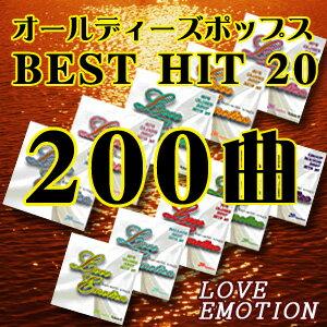 オールディーズ「ベストヒット20」CD10枚セット【全200曲】