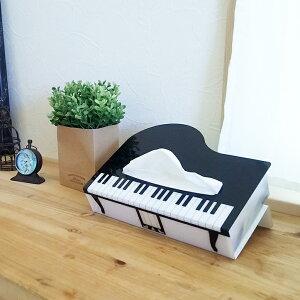 ティッシュケース スリム ピアノ ソフトティッシュ対応 おしゃれ 収納 ティッシュカバー