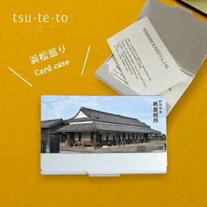 カードケース 浜松巡り 新居関所 浜松市の観光地 写真デザイン 薄型 スリム 名刺入れ カード入れ 収納 クレジットカード入れ
