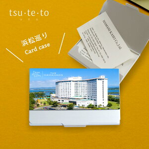 カードケース 浜松巡り ザ・浜名湖01 浜松市の観光地 写真デザイン 薄型 スリム 名刺入れ カード入れ 収納 クレジットカード入れ 景色 風景