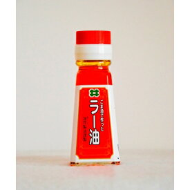 創業350年の老舗の油茂製油が贈る ごま油で作ったラー油 45g 【辣油 ラー油 ごま油 胡麻油 ゴマ油】