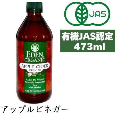 《あす楽》アリサン 有機 アップルビネガー 473ml H74【りんご酢 有機JAS認定 オーガニック 無添加 エデン】